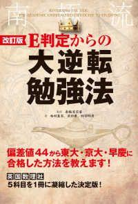 改訂版 E判定からの大逆転勉強法 Kinoppy電子書籍ランキング