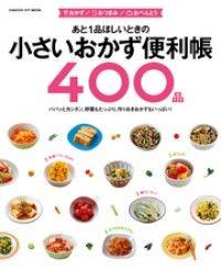 あと1品ほしいときの小さいおかず便利帳400品 Kinoppy電子書籍ランキング