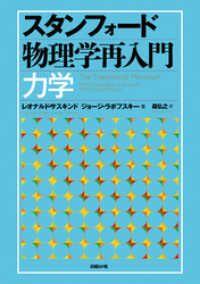 スタンフォード物理学再入門 力学 Kinoppy電子書籍ランキング