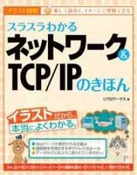 スラスラわかるネットワーク&TCP/IPのきほん Kinoppy電子書籍ランキング