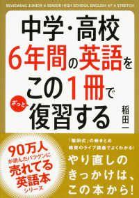 中学・高校6年間の英語をこの1冊でざっと復習する Kinoppy電子書籍ランキング