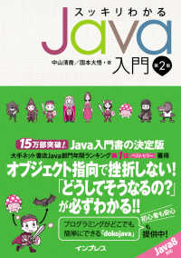 スッキリわかるJava入門 第2版 Kinoppy電子書籍ランキング
