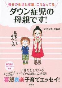 ダウン症児の母親です! ― 毎日の生活と支援、こうなってる Kinoppy電子書籍ランキング