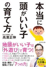 本当に頭がいい子の育て方 Kinoppy電子書籍ランキング