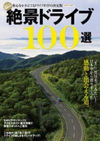 絶景ドライブ100選 Kinoppy電子書籍ランキング