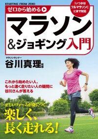 ゼロから始めるマラソン&ジョギング入門 Kinoppy電子書籍ランキング