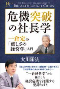 危機突破の社長学 ― 一倉定の「厳しさの経営学」入門 Kinoppy電子書籍ランキング