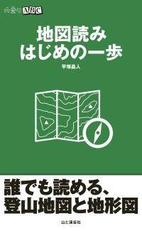 地図読みはじめの一歩 Kinoppy電子書籍ランキング