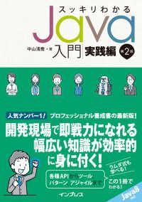 スッキリわかるJava入門 実践編 第2版 Kinoppy電子書籍ランキング