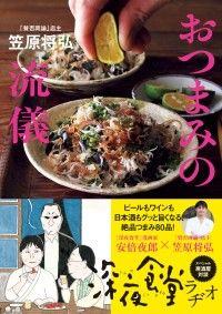 「賛否両論」店主 笠原将弘のおつまみの流儀 Kinoppy電子書籍ランキング