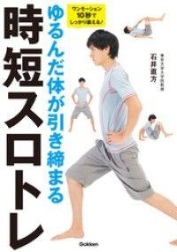 ゆるんだ体が引き締まる10秒スロトレ Kinoppy電子書籍ランキング