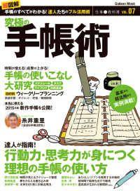 究極の手帳術 Kinoppy電子書籍ランキング