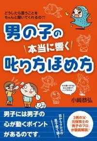 男の子の 本当に響く 叱り方ほめ方 Kinoppy電子書籍ランキング