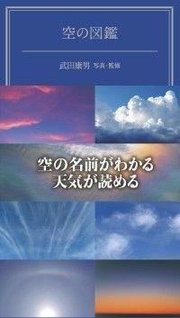 空の図鑑 Kinoppy電子書籍ランキング