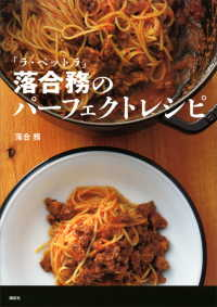 「ラ・ベットラ」落合務のパーフェクトレシピ Kinoppy電子書籍ランキング
