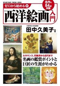 ゼロから始める西洋絵画入門/田中久美子 Kinoppy電子書籍ランキング