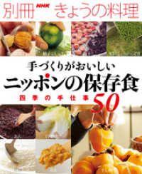 手づくりがおいしいニッポンの保存食 ― 四季の手仕事50 Kinoppy電子書籍ランキング