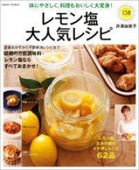 レモン塩大人気レシピ Kinoppy電子書籍ランキング