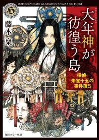 大年神が彷徨う島 探偵・朱雀十五の事件簿5/ Kinoppy電子書籍