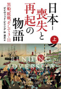 日本ー喪失と再起の物語 黒船、敗戦、そして3・11(上) Kinoppy電子書籍ランキング