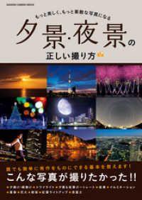 夕景・夜景の正しい撮り方 Kinoppy電子書籍ランキング