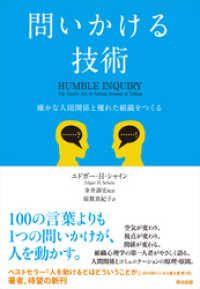 問いかける技術 ― 確かな人間関係と優れた組織をつくる Kinoppy電子書籍ランキング