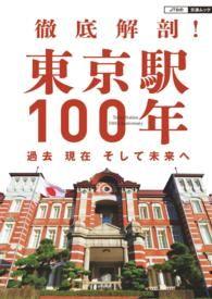 徹底解剖!東京駅100年 ― 過去現在そして未来へ Kinoppy電子書籍ランキング