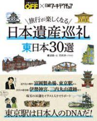 旅行が楽しくなる 日本遺産巡礼 東日本30選 Kinoppy電子書籍ランキング