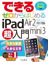 できるゼロからはじめるiPad Air 2/mini 3超入門 ― すべてのiPadに対応