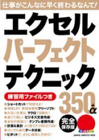 エクセルパーフェクトテクニック350+α完全保存版 Kinoppy電子書籍ランキング