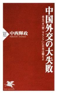 紀伊國屋書店BookWebで買える「中国外交の大失敗 — 来るべき「第二ラウンド」に日本は備えよ」の画像です。価格は699円になります。