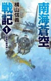 南海蒼空戦記1 極東封鎖海域/ Kinoppy電子書籍