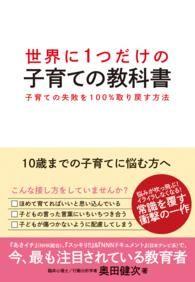 世界に1つだけの子育ての教科書 ― 子育ての失敗を100%取り戻す方法 Kinoppy電子書籍ランキング