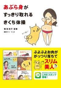 あぶら身がすっきり取れるきくち体操 Kinoppy電子書籍ランキング