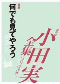 何でも見てやろう 【小田実全集】 Kinoppy電子書籍ランキング