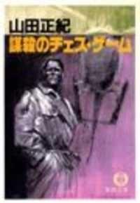 紀伊國屋書店BookWebで買える「謀殺のチェスゲーム(電子復刻版)」の画像です。価格は594円になります。