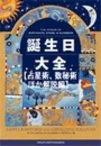 紀伊國屋書店BookWebで買える「誕生日大全【占星術、数秘術ほか解説編】」の画像です。価格は108円になります。