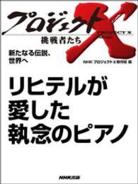 紀伊國屋書店BookWebで買える「プロジェクトX 挑戦者たち 新たなる伝説、世界へ リヒテルが愛した執念のピアノ」の画像です。価格は108円になります。