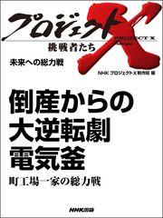 紀伊國屋書店BookWebで買える「プロジェクトX 挑戦者たち 未来への総力戦 倒産からの大逆転劇 ─ 電気釜町工場一家の総力戦」の画像です。価格は108円になります。