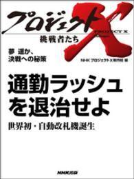 紀伊國屋書店BookWebで買える「プロジェクトX 挑戦者たち 夢 遥か、決戦への秘策」の画像です。価格は108円になります。