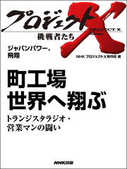 メイドインジャパン ドラマの画像