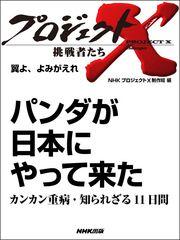 紀伊國屋書店BookWebで買える「プロジェクトX 挑戦者たち 翼よ、よみがえれ ─ パンダが日本にやってきたカンカン重病・知られざる1」の画像です。価格は108円になります。