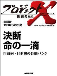紀伊國屋書店BookWebで買える「プロジェクトX 挑戦者たち 命輝け ゼロからの出発 決断」の画像です。価格は108円になります。