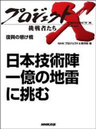 紀伊國屋書店BookWebで買える「プロジェクトX 挑戦者たち 日本技術陣 一億の地雷に挑む」の画像です。価格は108円になります。