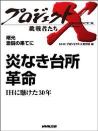 紀伊國屋書店BookWebで買える「プロジェクトX 挑戦者たち 炎なき台所革命—IHに懸けた30年」の画像です。価格は108円になります。