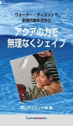 紀伊國屋書店BookWebで買える「アクアの力で無理なくシェイプ  ウォーター・ダイエットで新陳代謝を活性化」の画像です。価格は237円になります。