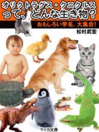 紀伊國屋書店BookWebで買える「オリクトラグス・クニクルスって、どんな生き物? おもしろい学名、大集合!」の画像です。価格は324円になります。