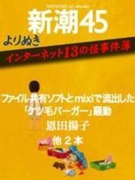 紀伊國屋書店BookWebで買える「よりぬき インターネット13の怪事件簿—新潮45 eBooklet」の画像です。価格は216円になります。