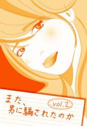 紀伊國屋書店BookWebで買える「また、男に騙されたのか vol.2?騙される女が悪いのか? さぁ涙をお拭きスペシャル?」の画像です。価格は324円になります。