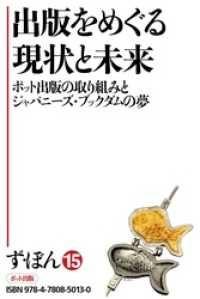 ず・ぼん15-9 出版をめぐる現状と未来【分冊版】/沢辺均 Kinoppy電子書籍